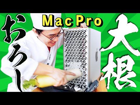 Youtuber用價值51萬台幣的Mac Pro來削蘿蔔絲