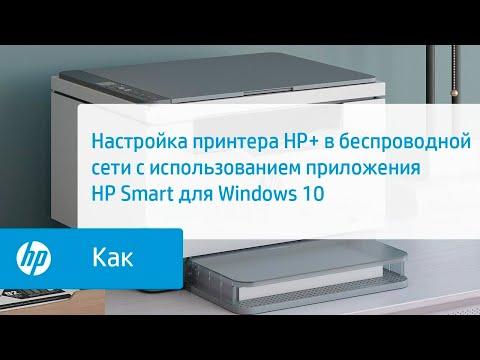 Настройка принтера HP+ в беспроводной сети с использованием приложения HP Smart для Windows 10 | HP Smart | HP