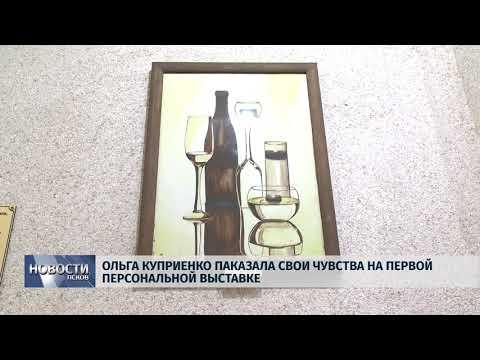 Новости Псков 17.08.2018 # Ольга Куприенко показала свои чувства на первой персональной выставке