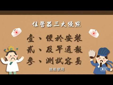 宣導影片-住宅用火災警報器-動畫版(內政部消防署)