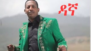 Madingo Afework   ዳኛ   Dagna