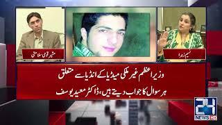 Pakistan's Thinking On Current Kashmir Situation   Nasim Zehra @8   Part 2   19 Jul 2021