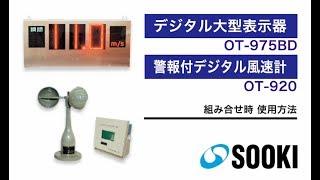 デジタル大型表示器 OT-975BD/警報付デジタル風速計OT-920