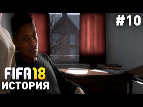 Прохождение FIFA 18 История Алекса Хантера [#10]   ПОСЛЕДНИЙ ШАГ