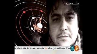 Iran Security Service, Rouh-Allah Nima Zam, Part Two روح الله نيما زم گرفتار تور وزارت اطلاعات ايران