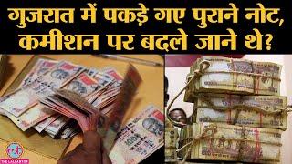 Gujarat के Godhra में SOG ने पकड़े Old Currency के 500 और 1000 के नोट
