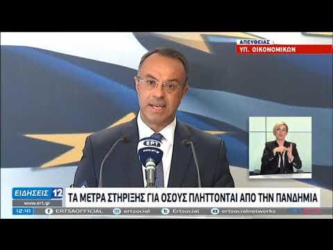 Χ. Σταϊκούρας: Εννέα παρεμβάσεις για εργαζόμενους και επιχειρήσεις | 31/10/20 | ΕΡΤ