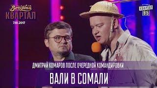 Вали в Сомали - Дмитрий Комаров после очередной командировки | Новый Вечерний Квартал в Одессе 2017