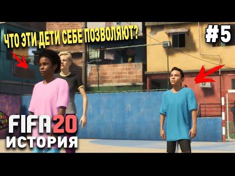 Прохождение FIFA 20 История VOLTA [#5] | ЧТО ВЫТВОРЯЮТ ЭТИ ДЕТИ ?
