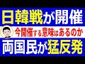 サッカー日韓戦決定で韓国人が猛反発!「感染症禍で馬鹿げてる」と日本からも心配の声