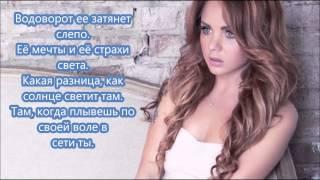 МакSим   Золотыми Рыбками  Премьера песни