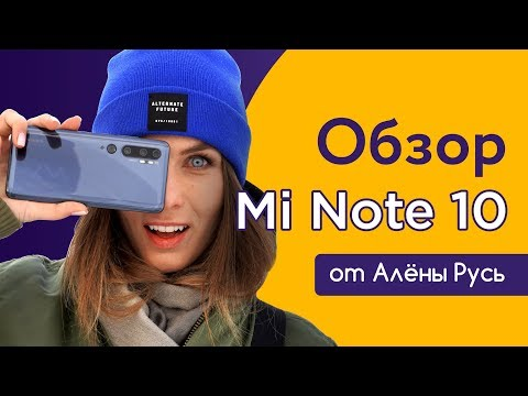 Xiaomi Mi Note 10 — Обзор + cравнение с Huawei Mate 20 PRO (камеры)