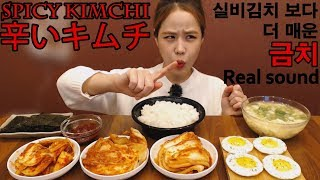 Gambar cover [English,日本語] 무섭게 매운김치 금치 리얼사운드 먹방 real sound mukbang eating show