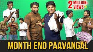 MONTH END PAAVANGAL - Gopi & Sudhakar | Parithabangal