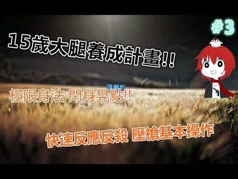 『絕地求生 PUBG 精華』 │15歲大腿養成中│INSANE!!│