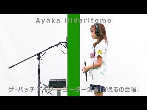 左伴彩佳(山梨県代表)-リコーダー演奏「かえるの合唱」/ザ・バッチテイク