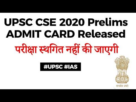 UPSC CSE 2020 Prelims Admit Card released by UPSC - No postponement of UPSC CSE exam #UPSC #IAS