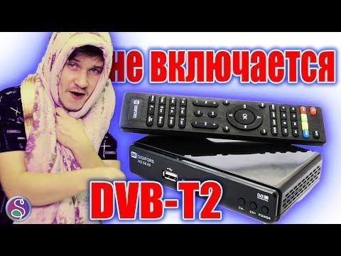 Ремонт DVB-T2 приставки или как у бабы Зины сломался телевизор | Simple