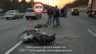 Видео с места: Серьёзное мото ДТП с пострадавшими под Киевом, на Бориспольской трассе, в направлении