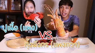 กุ้งมังกร VS ปูเนื้อ (แพง vs แพงกว่า) กินครั้งแรก!!