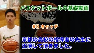 バスケっ子ムービー#3 「 ボールキャッチ 」