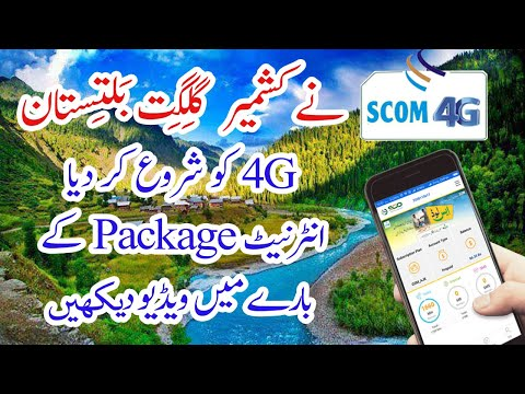 Scom Internet Package | SCO Internet Package 2020 |SCOM Data Packages