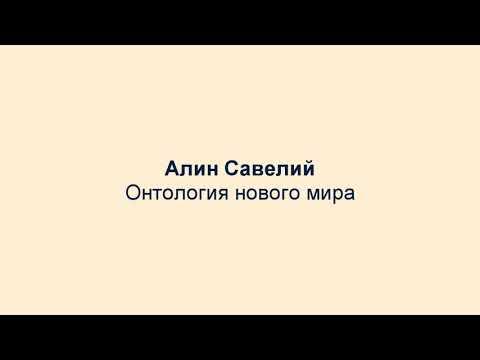 Алин Савелий — Онтология нового мира