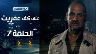 Episode 07 - Ala Kaf Afret Series /  الحلقة السابعة - مسلسل علي كف عفريت