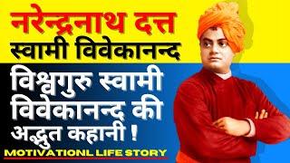 Swami Vivekananda Biography in Hindi | जानिए स्वामी विवेकानंद क्यों आदर्श है कई महान हस्तियों के? - Download this Video in MP3, M4A, WEBM, MP4, 3GP