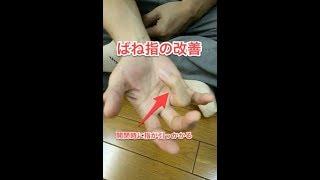 『ばね指』の引っかかりと痛みが無くなりました。