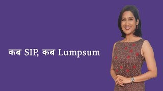 Mutual Fund Tips by Experts – SIP Vs Lumpsum Investment