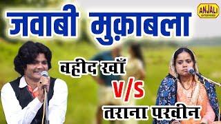 शेर से शेर का जवाबी क़व्वाली मुक़ाबला /Jawabi Muqabla/Shahbad Hardoi Qawwali