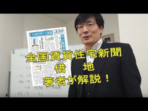 借地~全国賃貸住宅新聞2019.9/9