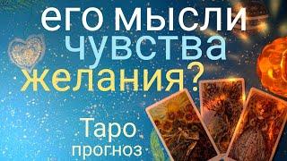 Таро прогноз ЕГО МЫСЛИ? ЕГО ЧУВСТВА? ЕГО ЖЕЛАНИЯ? Онлайн гадание на картах Таро asmr видео Hygge