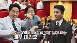 조승우(Cho Seung-woo)에게 도움이 가장 많이 되는 사람 ☞ 태인호 라이프(Life) 더 비기닝