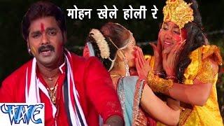 HD Mohan Khele Hori Re - मोहन खेले होली रे - Pawan Singh | Popular Hindi Holi Song 2015