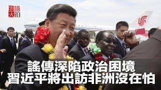 謠傳深陷政治困境,習近平將出訪非洲沒在怕《新聞時時報》2018年7月18日