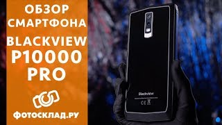 Смартфон Blackview P10000 Pro Mirror Silver от компании Cthp - видео 3