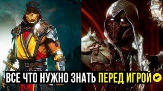 Mortal Kombat 11 — Все, что нужно знать, прежде чем играть