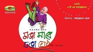 Moja Mare Foja Bhai | মজা মারে ফজা ভাই | Bangla Comedy Natok | ATM Shamsuzzaman | A Kho Mo Hasan