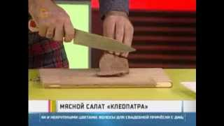 """Мясной салат """"Клеопатра"""""""