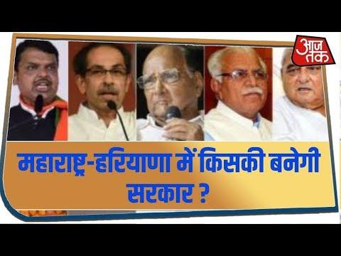Maharashtra-Haryana में किसकी बनेगी सरकार, Exit Poll से पहले बड़ी बहस