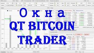 Как создать дополнительные окна терминала QTBitcoin Trader