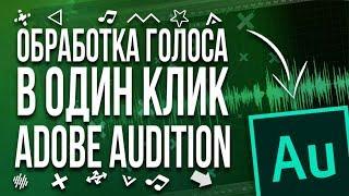 ОБРАБОТКА ГОЛОСА В ADOBE AUDITION