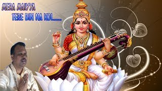 MERA MAIYYA TERE BIN NA, SARASWATI BHAJAN, BY DR. VISHWAJEET KUMAR - Download this Video in MP3, M4A, WEBM, MP4, 3GP