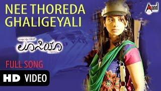 "Lucia   ""Nee Thoreda Ghaligeyali""   Feat.Sathish Ninasam,Shruthi Hariharan  New Kannada Songs"