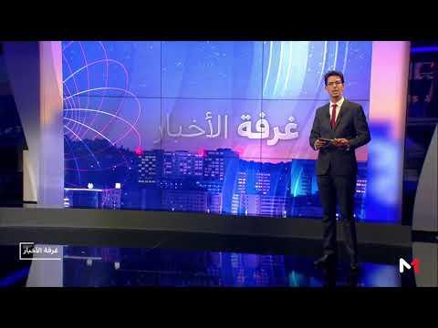 العرب اليوم - شاهد: ارتفاع نشاط الموانئ المغربية بنسبة 1.9% خلال 2018