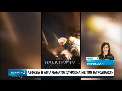 Λουτράκι: Σε ασφυξία αποδίδεται ο θάνατος των 4   17/05/2020   ΕΡΤ