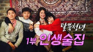 김설아,최현미,김필주,박유성,탈북민,편견,인생ㅣ탈북청년X인생술집1부ㅣ국민통일방송