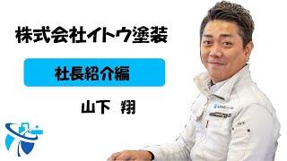 【従業員紹介】社長編